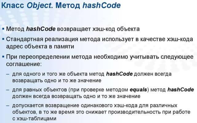 hashcode java