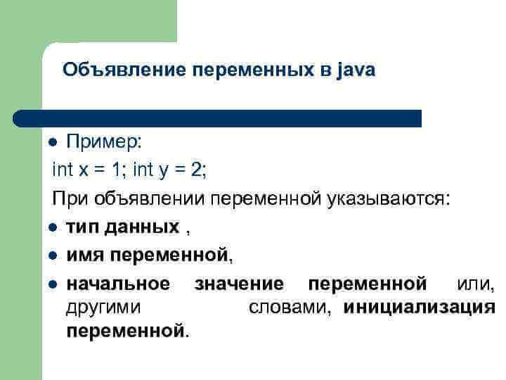 объявление переменной Java