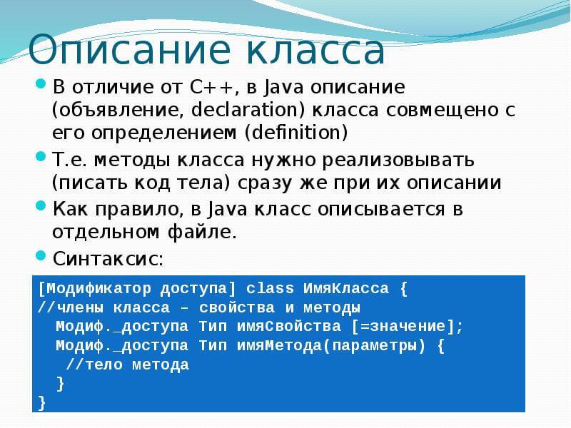 описание класса