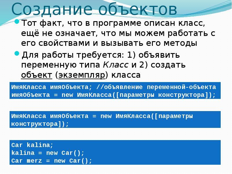 создание объектов Java